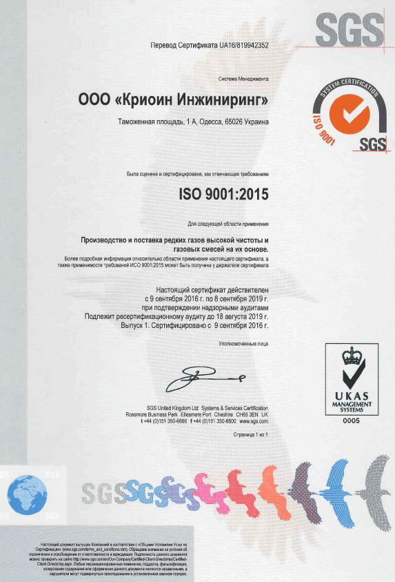 1 Сертификат RU
