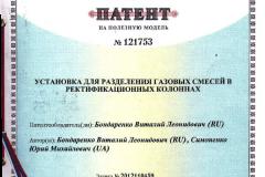 patent 121753